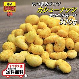 おつまみ カシューナッツ 300g 甘口インドカレー味 送料無料
