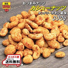 おつまみ カシューナッツ 300g タンドリーチキン風味 ブロークンカシュー 送料無料