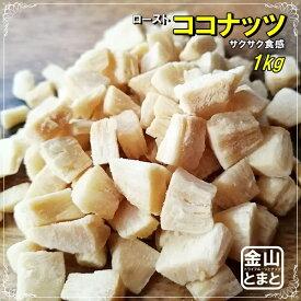 ローストココナッツ 業務用サイズ 1kg サクサク食感