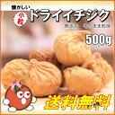 ドライ小粒いちじく 500g 国内加工・乾燥 懐かしいドライフルーツ