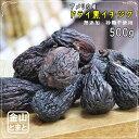 ドライ黒イチジク 人気サイズ 500g 小粒黒いちじく 無添加・砂糖不使用 【ネコポス便送料無料】