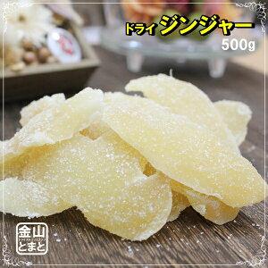 ドライジンジャー 500g 生姜のドライフルーツ 【メール便送料無料】
