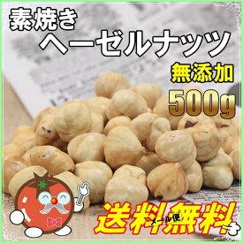 おつまみ 無添加 素焼きヘーゼルナッツ 500g 送料無料