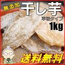 懐かし 干し芋 1kg 無添加 平切り 【山東省産】