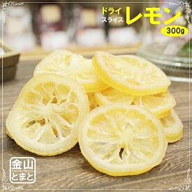 ドライレモン スライス 人気サイズ 300g メール便送料無料