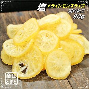 ドライ塩レモンスライス お試しサイズ80g 国内加工 メール便送料無料