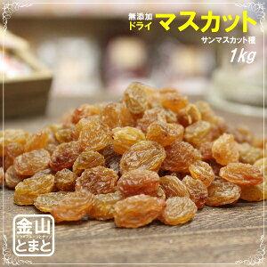 マスカットレーズン 1kg 無添加・オイル・砂糖不使用 送料無料