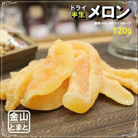 ドライメロン 120g 赤肉メロンのドライフルーツ 超半生で柔らかい【メール便送料無料】