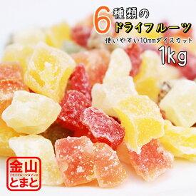 ドライフルーツ 6種ミックス 業務用サイズ1kg