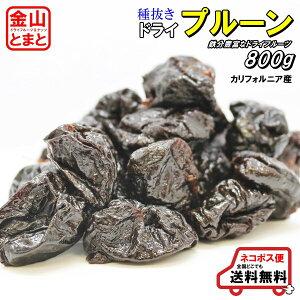 ドライプルーン 業務用サイズ 800g 種抜き ノンオイル【ゆうパケット送料無料】
