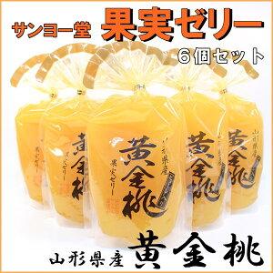 サンヨー堂 果実ゼリー黄金桃 400g 6個セット