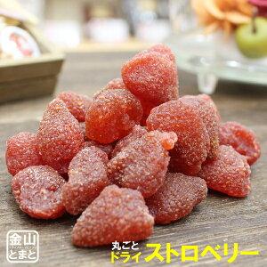 ドライフルーツ いちご お試し95g つぶつぶ食感 【メール便送料無料】