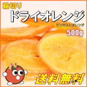 ドライオレンジスライス 人気サイズ500g 送料無料