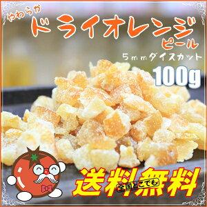 ドライフルーツ オレンジピール トッピングサイズ 100g 送料無料