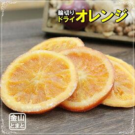 ドライオレンジスライス 業務用サイズ 1kg
