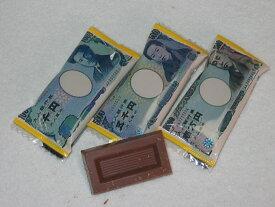 お札チョコ 150g(約45個)