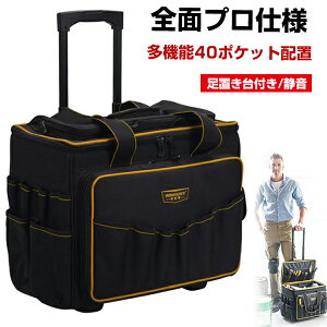 ツールバッグ 工具収納 DIY 工具 工具バッグ キャリーケース スーツケース キャリーケース キャリーバッグ 足置き台付き 静音 工具差し入れ 1200Dオックスフォード 道具袋 大口収納 機内持ち