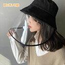 飛沫感染対策 ハット 2WAY 帽子 飛沫対策 農作業用 フェイスマスク レディース 軽量 飛沫を防ぐ おしゃれ 日よけ つば広 取り外し可能 小顔効果