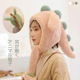 耳が動くアニマル帽子★大人用 子供用 恐竜 防寒帽子 アニマル 着ぐるみ ふわふわ モコモコ ボア ネックウォーマー アニマルハット 帽子 耳が動く 流行 かわいい帽子 冬 もふもふ お出かけ 韓国ファッション プレゼント