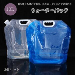 ウォータータンク ウォーターバッグ 2個セット 給水袋 折りたたみ 繰り返し使用 取っ手付き ネジ式キャップ 中身が見える 大口径 コンパクト 緊急 貯水バッグ 軽量 PE コンパクト 持ち運べる
