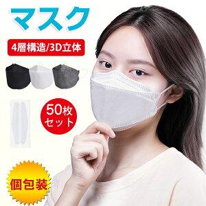 即納 KF94 マスク 使い捨て 50枚入り 5枚ずつ包装 不織布 カラーマスク 大人用 3D立体構造 4層立体構造 男女兼用 立体マスク 防寒 高密度フィルター 大人用 通勤 通学 電車 顔にフィット 口紅が