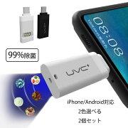 ミニ紫外線ライト2個セット除菌ランプミニUV小型除菌ライトiPhone/Androidスマホ給電アイフォンアンドロイド対応除菌器UVライトUV-Cランプミニ滅菌グッズ随時除菌携帯便利