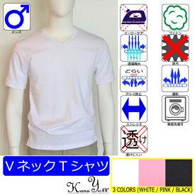 メンズ VネックTシャツ / 超撥水防汚機能付き / 綿100% / お手入れ簡単 / 無地 / シンプルコーデ / 送料込 / 消費税込