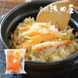 ≪金沢浅田屋≫炊き込み御飯の素 蟹めしの素(2合用)