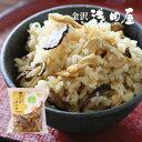 ≪金沢浅田屋≫炊き込み御飯の素 鶏五目ご飯の素(2合用)