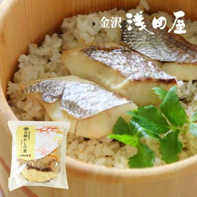 ≪金沢浅田屋≫炊き込みご飯の素真鯛めしの素(2合用)国産鯛使用【期間限定】
