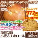 【糖質制限 低糖質】【低カロリー】【ロールパン】【パンお徳用】小麦ふすまロール(チーズタイプ)10個≪selfish color BIKKE≫