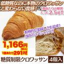 ≪selfish color BIKKE≫糖質制限 クロワッサン(4個入り)