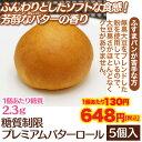 【糖質制限】【低糖質】【糖質オフ】【ロールパン】プレミアムバターロール(5個入)≪selfish color BIKKE≫