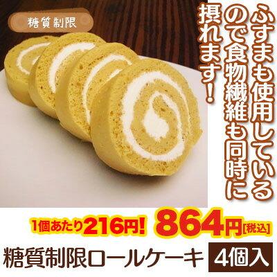 【ロールケーキ】【糖質制限スイーツ】【低糖質】【低カロリー】ロールケーキ(4個入)≪selfish color BIKKE≫