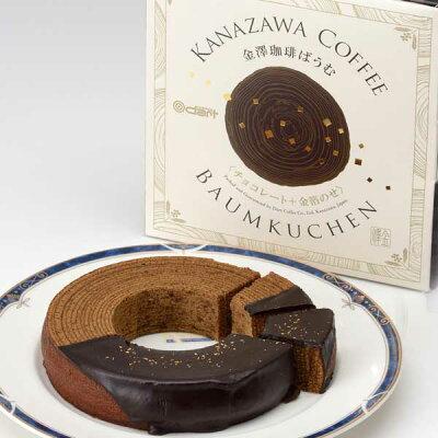ダートコーヒー金澤珈琲ばうむチョコレート+金箔のせ