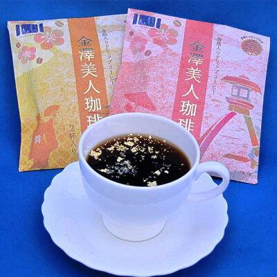 ダートコーヒー金箔入りドリップコーヒー金澤美人珈琲舞・華セット(金箔付き)