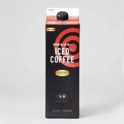 ≪ダートコーヒー≫アイスコーヒー加糖(クラシック)1000ml