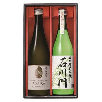 【お中元】≪日榮中村酒造≫AKIRA・石川門飲み比べセット720ml×2本セット【ギフト】