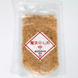 ≪能登製塩≫まほうの塩 〜中〜 50g