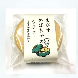 ≪能登製塩≫もなか入り えびすかぼちゃのシチュー 30g