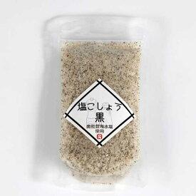≪能登製塩≫奥能登海水塩使用 塩こしょう 100g