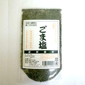 ≪能登製塩≫奥能登海水塩使用 ごま塩 45g