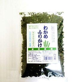 ≪能登製塩≫奥能登海水塩使用わかめふりかけ 50g