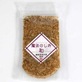 ≪能登製塩≫まほうの塩 〜和〜 50g