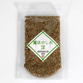 ≪能登製塩≫まほうの塩 〜洋〜 50g