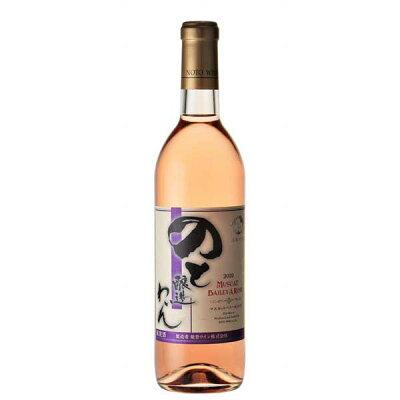 ≪能登ワイン≫2015年産マスカットベリーA(ロゼ)720ml