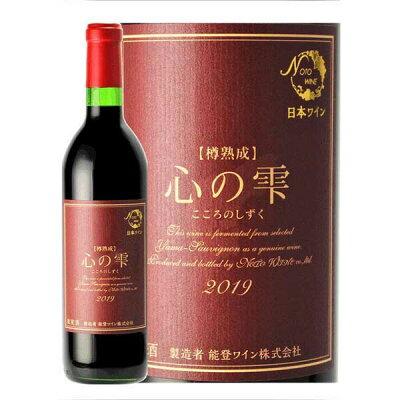 ≪能登ワイン≫2014樽熟成「心の雫」樽熟成ワイン720ml