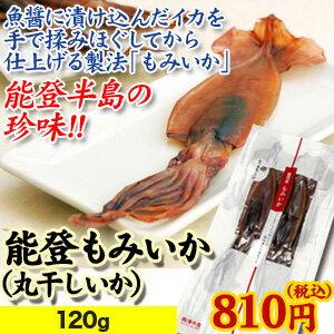 ≪西海水産≫能登 もみいか(丸干しいか)120g