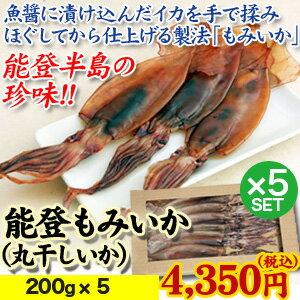 ≪西海水産≫能登 もみいか(丸干しいか)200g X 5セット【父の日】【お中元】【お歳暮】