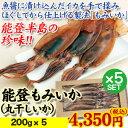 【お中元】≪西海水産≫能登 もみいか(丸干しいか)200g(6〜9枚入)X5セット【父の日】【お歳暮】